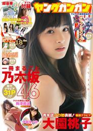 デジタル版ヤングガンガン 2017 No.18 漫画