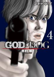 GOD OF DOG 4 冊セット 全巻