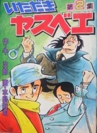 いただきヤスベエ (1-2巻 全巻)
