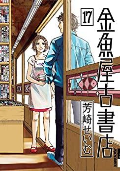 金魚屋古書店 (1-16巻 最新刊) 漫画