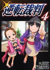 逆転裁判 (1-5巻 全巻) 漫画