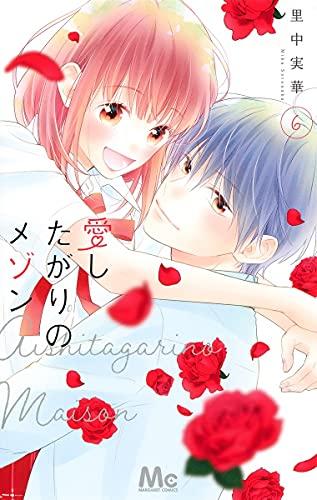 愛したがりのメゾン (1-6巻 全巻) 漫画