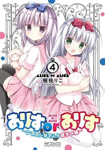 ありすorありす 〜シスコン兄さんと双子の妹〜 (1-4巻 最新刊) 漫画