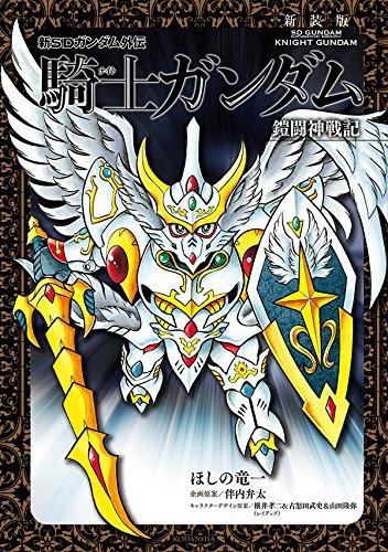 新装版 新SDガンダム外伝 騎士ガンダム 鎧闘神戦記 (1巻 全巻) 漫画