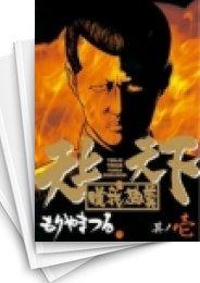 【中古】天上天下唯我独尊 (1-16巻) 漫画