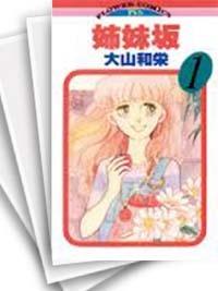 【中古】姉妹坂 (1-19巻) 漫画