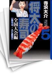 【中古】将太の寿司 全国大会編 [文庫版] (1-8巻) 漫画