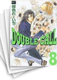 【中古】DOUBLE CALL (1-8巻) 漫画