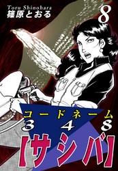 コードネーム348【サシバ】 8 冊セット全巻 漫画