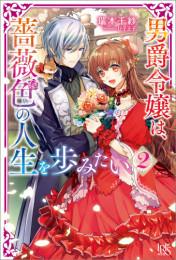 男爵令嬢は、薔薇色の人生を歩みたい 2 冊セット最新刊まで 漫画