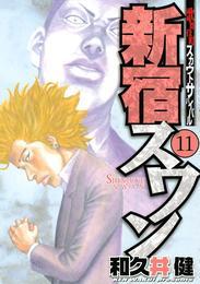 新宿スワン(11) 漫画