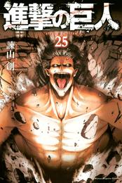 進撃の巨人(25)