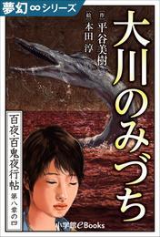 夢幻∞シリーズ 百夜・百鬼夜行帖46 大川のみづち 漫画