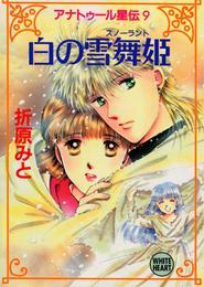 アナトゥール星伝(9) 白の雪舞姫 漫画