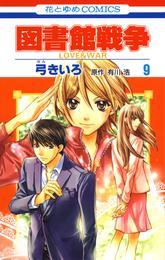 図書館戦争 LOVE&WAR 9巻 漫画