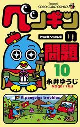 ペンギンの問題(10) 漫画