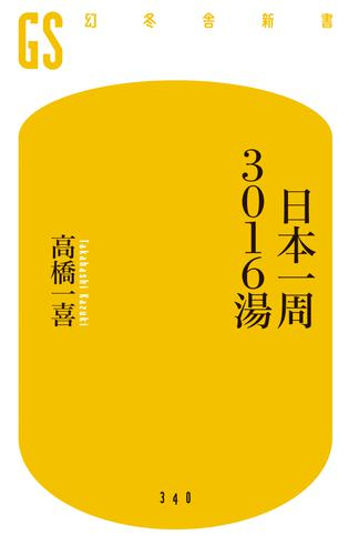 日本一周3016湯 漫画