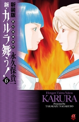 新装版 変幻退魔夜行 新・カルラ舞う! 6 漫画