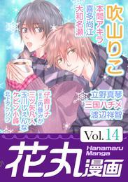 花丸漫画 Vol.14 漫画