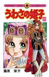 うわさの姫子(21) 漫画