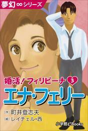 夢幻∞シリーズ 婚活!フィリピーナ3 エナ・フェリー 漫画