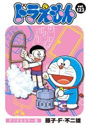 ドラえもん デジタルカラー版(122) 漫画