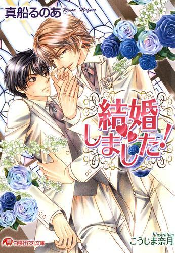 結婚しました!【イラスト入り】 漫画