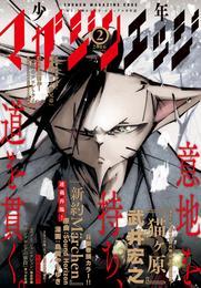 少年マガジンエッジ 2016年2月号 [2016年1月16日発売] 漫画