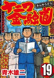 ナニワ金融道 19 漫画