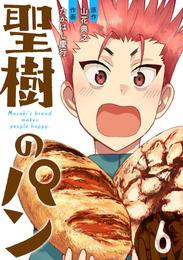 聖樹のパン 6巻【デジタル限定カバー】