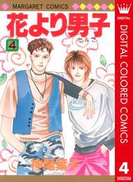 花より男子 カラー版 4 漫画