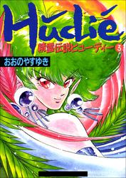 精霊伝説ヒューディー 3巻 漫画