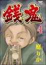 銭鬼(分冊版)鬼盗人 【第4話】 漫画