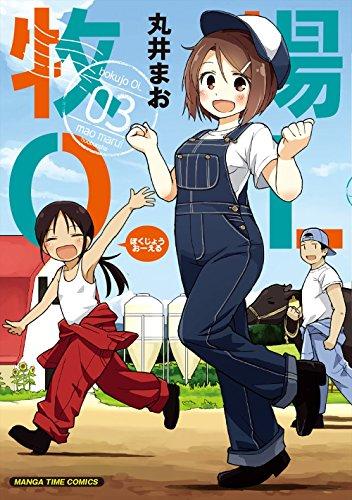 牧場OL (1-3巻 全巻) 漫画
