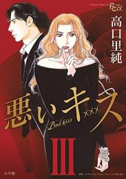 悪いキス ワイド版 (1-3巻 全巻)