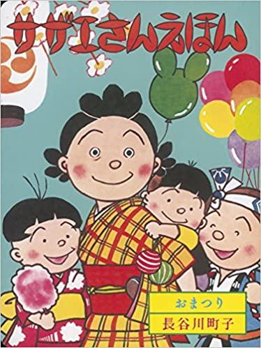 サザエさんえほん (1-9巻 全巻)  漫画