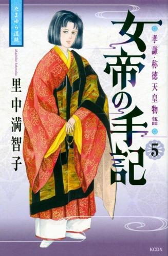 女帝の手記 (1-5巻 最新刊) 漫画