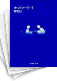 【中古】ホットロード [文庫版] (1-2巻) 漫画