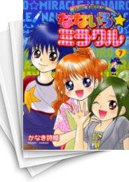 【中古】なないろ☆ミラクル (1-7巻) 漫画