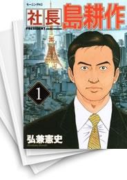【中古】社長島耕作 (1-16巻) 漫画