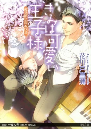 【ライトノベル】きみは可愛い王子様 若旦那の恋のお作法 漫画