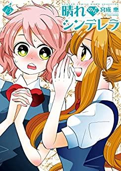 晴れのちシンデレラ (1-13巻 最新刊) 漫画