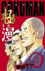 極☆漫(ゴクマン) 2 冊セット最新刊まで 漫画