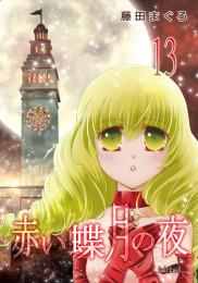 赤い蝶月の夜 8 冊セット最新刊まで 漫画