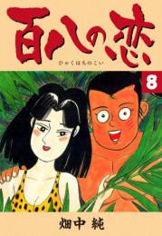 百八の恋 8 冊セット最新刊まで 漫画