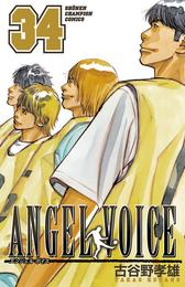 ANGEL VOICE 34 漫画