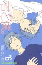 君と僕。6巻 漫画
