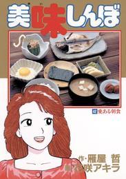 美味しんぼ(42) 漫画