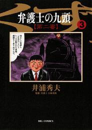 弁護士のくず 第二審(3) 漫画