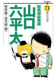 総務部総務課 山口六平太(71) 漫画